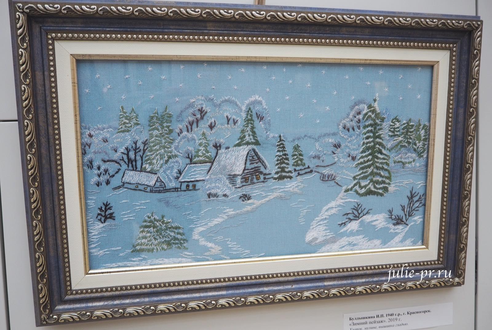 Всероссийская выставка вышивки, вышивка гладью, зимний пейзаж, зима