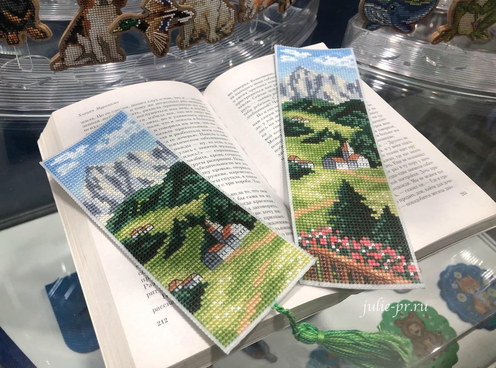 Дивная вишня, вышивка на пластиковой канве, закладка, Альпы, горы, выставка вышивки, Формула рукоделия весна 2021