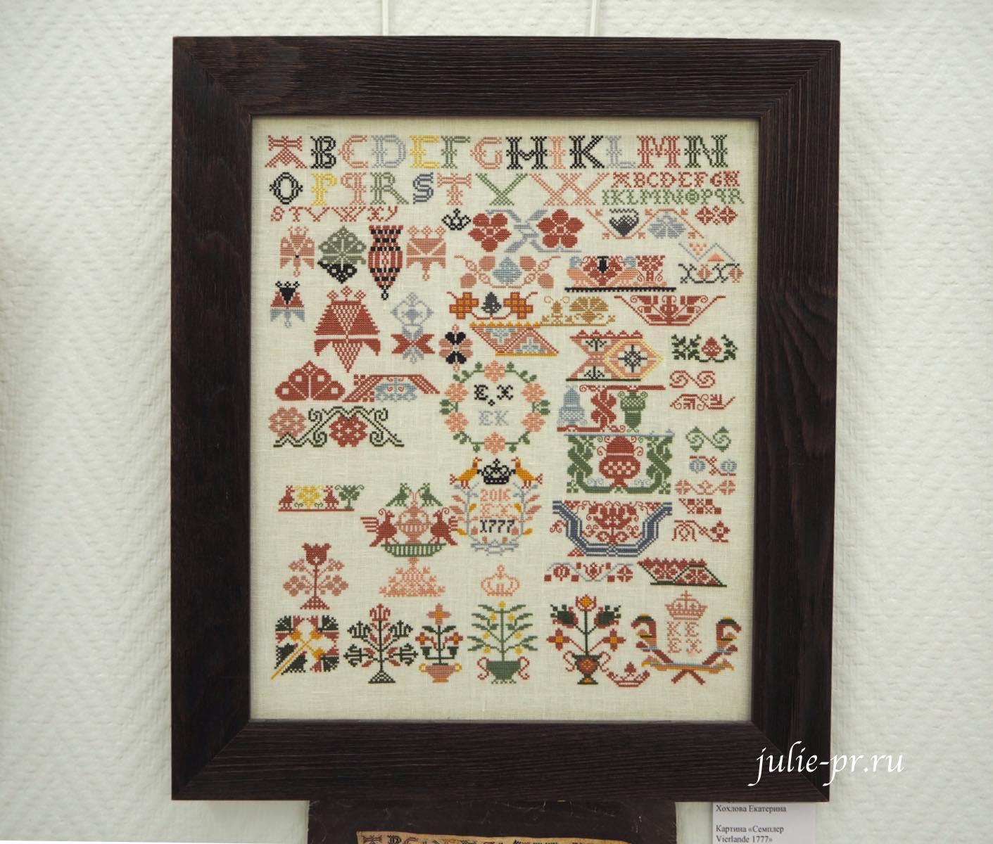 Семплер Vierlande 1777, вышивка крестом, выставка, Иголочка тонка, да достаёт до сердца, Санкт-Петербург,