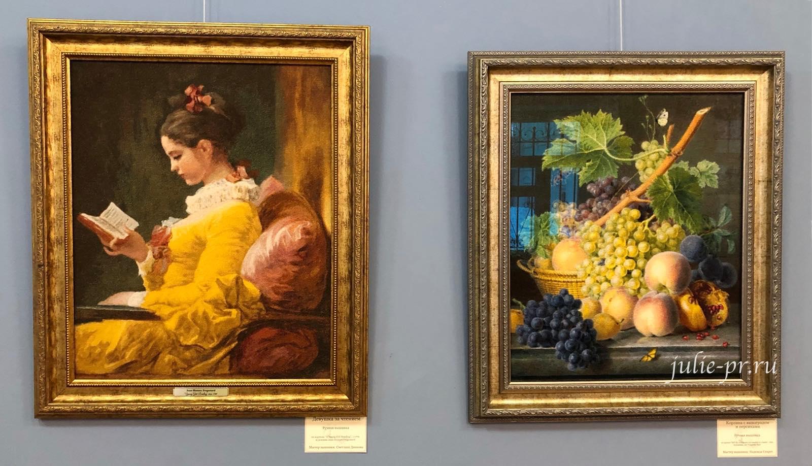 Девушка за чтением, Корзина с виноградом и персиками, вышивка крестом, многоцветка, прогон, эстэ