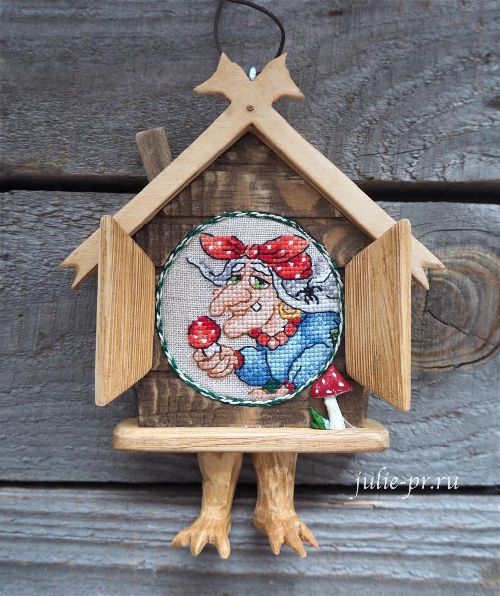 МП Студия, Бабушка Яга, вышивка крестом, баба яга, вышитая елочная игрушка