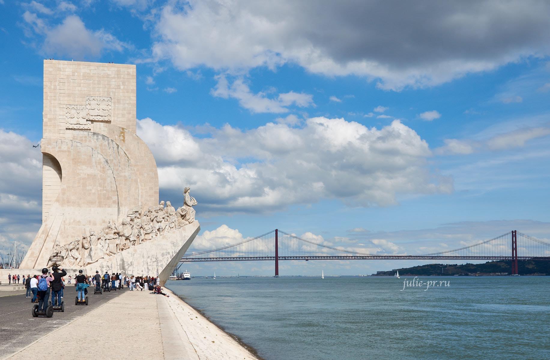 Португалия, Лиссабон, Памятник первооткрывателям