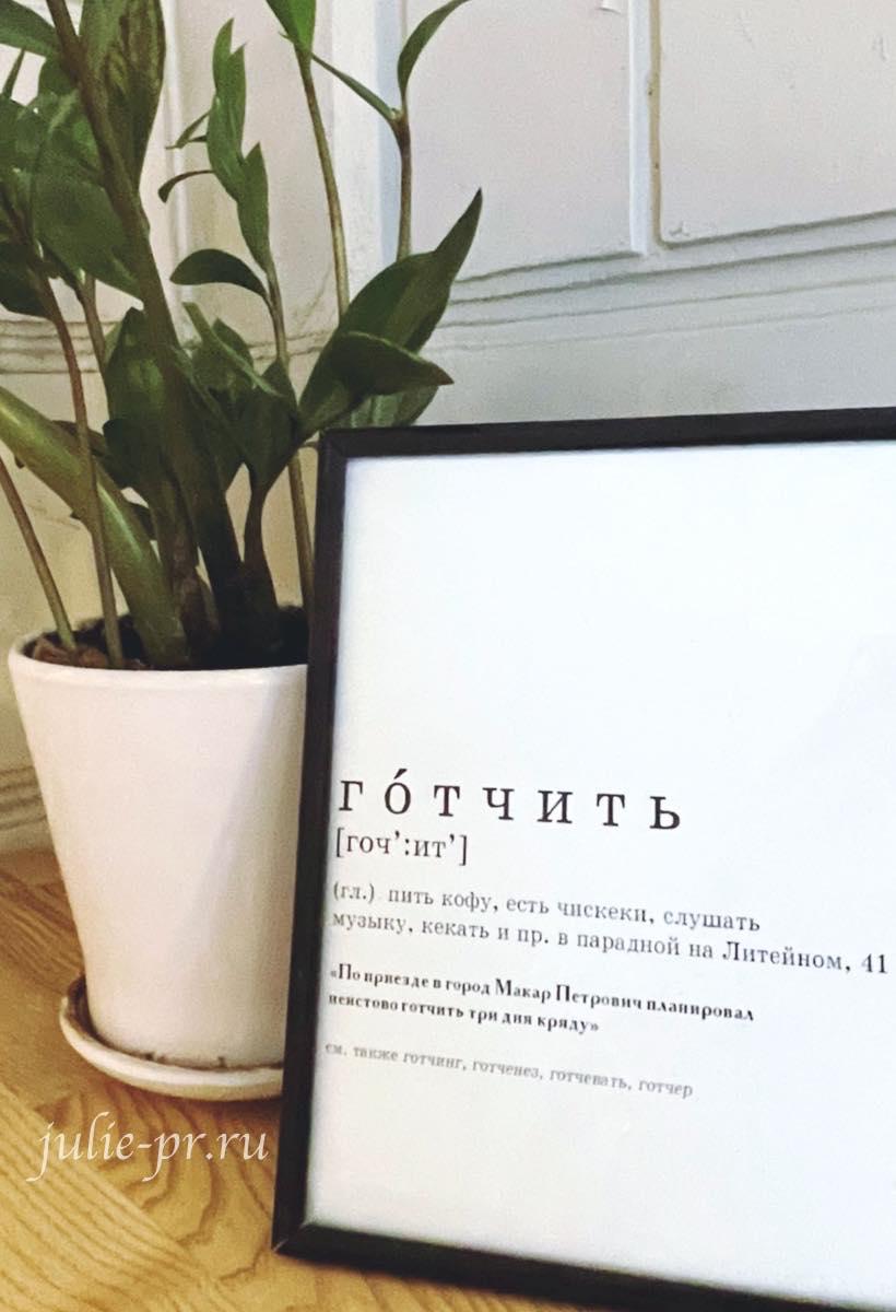 Парадная Петербурга, Кофейня Gotcha, открытые парадные Питер