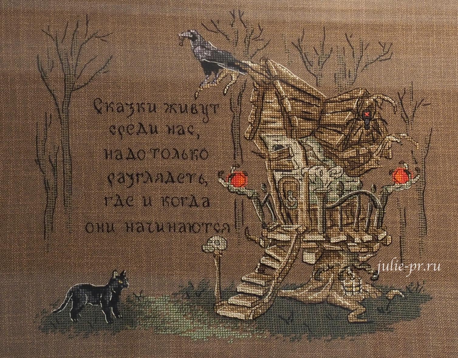 избушка на курьих ножках, вышивка крестом, формула рукоделия осень 2021, выставка