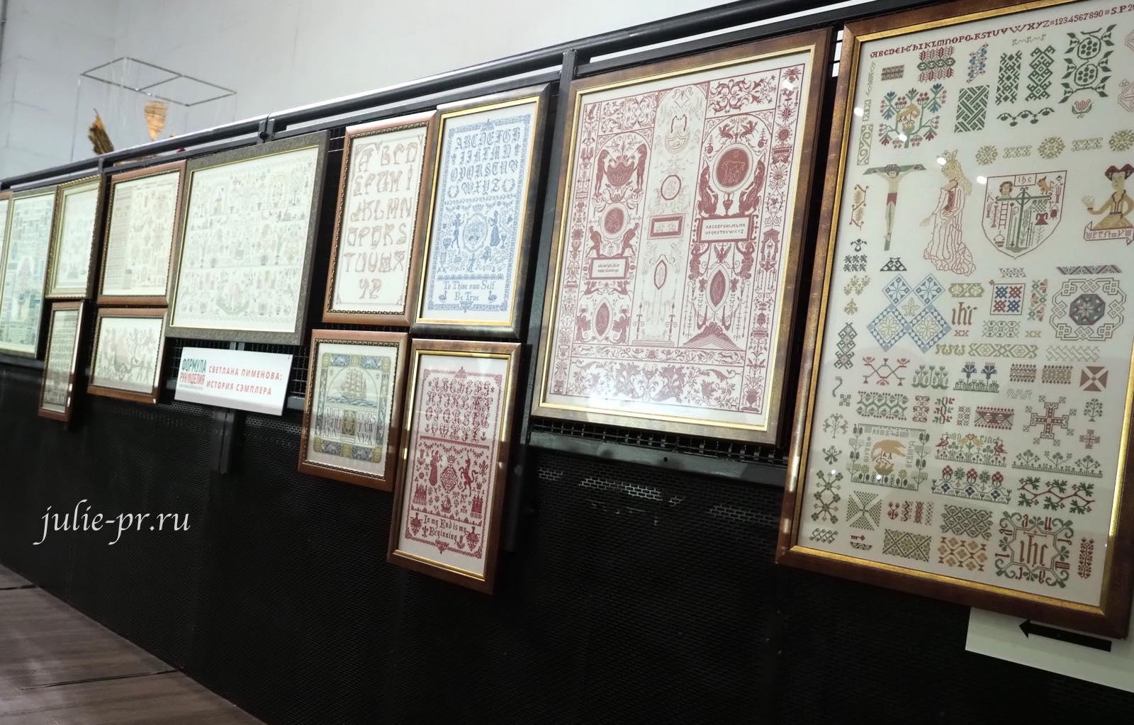 формула рукоделия осень 2021, выставка, вышивка крестом, старинные семплеры